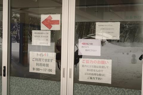 20170126五色沼 (7)