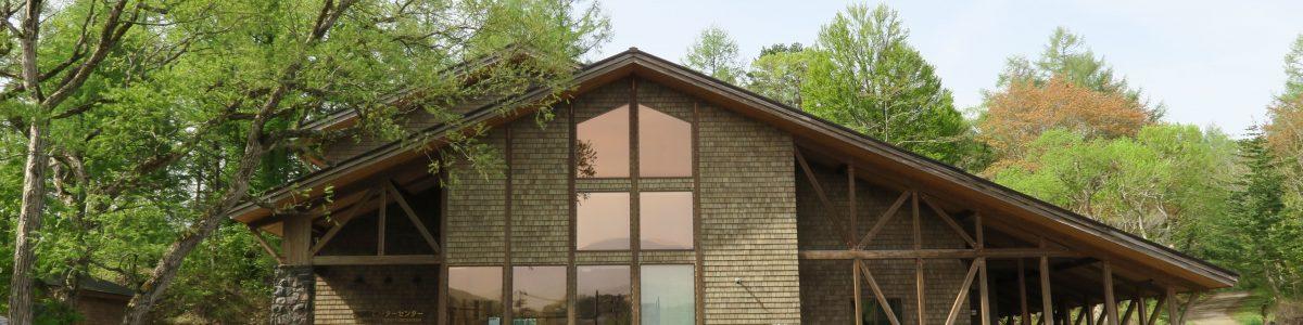 裏磐梯ビジターセンターは、五色沼自然探勝路の入り口にあります。